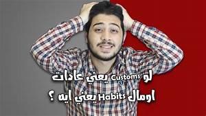 تركاية انجلش الحلقة 36 customs vs habits