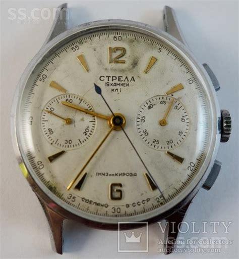 SS.LV Антиквариат - Часы Куплю дорого карманные и наручные часы: 1.Советские:стрела, - Объявления