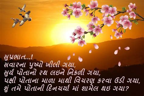 Good Morning Quotes  Best Gujarati Morning Wishes  Suvichar. Quotes Crush On Best Friend. Love Quotes From Books. Alice In Wonderland Quotes Education. Marriage Quotes For Your Husband. Work Experience Quotes. Crush Quotes Tagalog Free Download. God Quotes Cover Photos. Morning Quotes With Baby