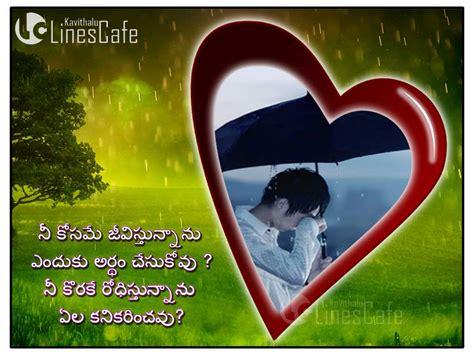 emotional love quotes  telugu    kavithalu