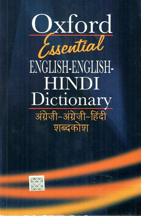 hindi english dictionary essential 1st oxford