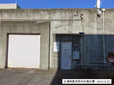 横浜 拘置 支所