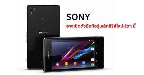 Sony จ่อเปิดตัวมือถือรุ่นเล็กซีรีส์ใหม่เร็วๆ นี้ ชูโรงแบต ...