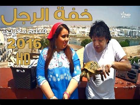 chambra 13 complet voir marocain khaft rjel فيلم مغربي خفة الرجل