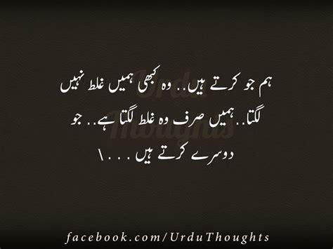 Wallpapers With Quotes In Urdu by Best Sad Muhabbat Urdu Quotes Urdu