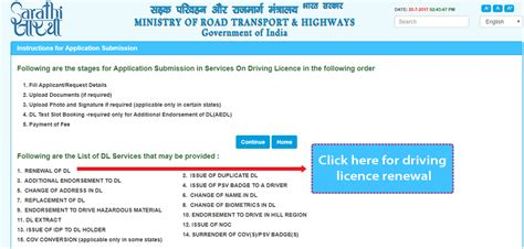 Driving Licence Renewal Online
