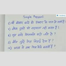 Practice Set 1  Simple Present Tense Unacademy