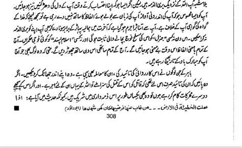chagatai khan lie  professor shariful mujahid