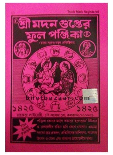 sri madan gupter full panjika buy bengali books store buy