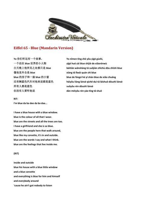Blue Eiffel 65 Testo by Cover Cinesi Di Canzoni Occidentali Inchiostro Virtuale