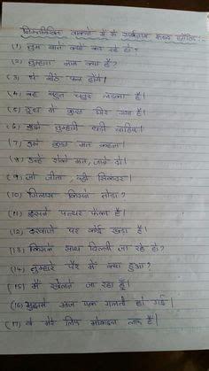 read hindi  letter words language pinterest
