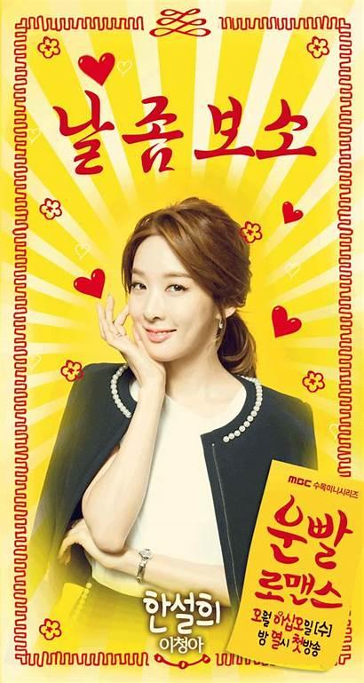 Lucky Romance Drama Korean Posters Teaser Stills