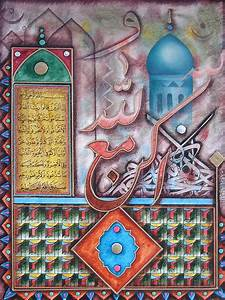 Islamic, Print, Painting, By, Ahmad, Azzubaidi