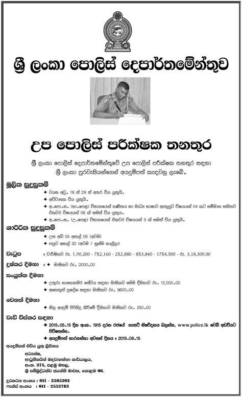 sri lanka police vacancies  post gazettelk