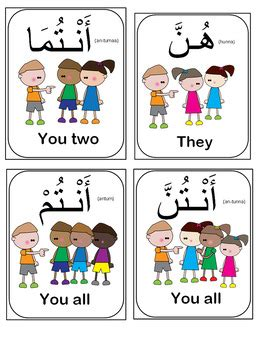 arabic pronouns flash cards bundle   flash cards tpt