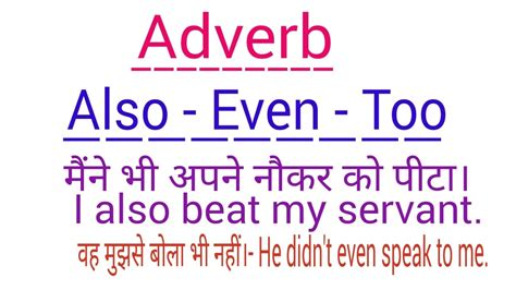 ADVERB - ALSO , TOO & EVEN - IN ENGLISH GRAMMAR IN HINDI ...