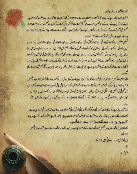 beautiful poetry world urdu love letter  wife