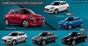 Suzuki Swift Jahreswagen : option new suzuki swift ~ Jslefanu.com Haus und Dekorationen
