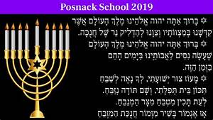posnack hanukkah blessings 2019 2nd grade