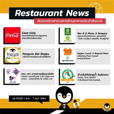 [Torpenguin - ผู้ชายขายบริการ] Restaurant News อัปเดต ...