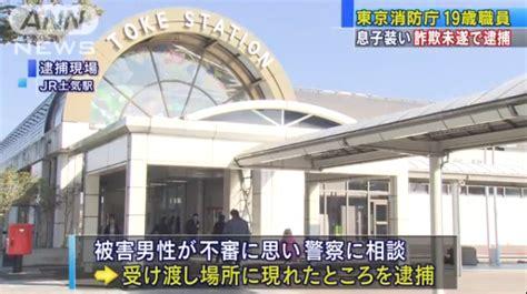 東京 消防 庁 逮捕
