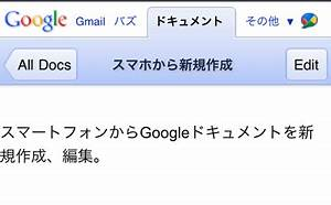 Googleiphone web for Google documents editor