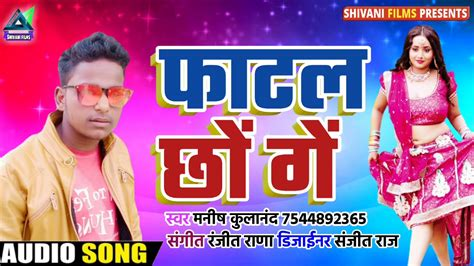 Dj express music 2020 mama muda. फाटल छों गें Manish kulanand Satya DJ Maithili song sabse superhit geet 2020 Shivani Express ...