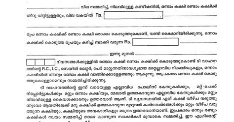 info agreement format malayalam