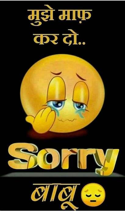 Hindi Sorry Quotes Sayari Friends Shayari Ho