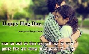 hug day hindi quotes quotesgram