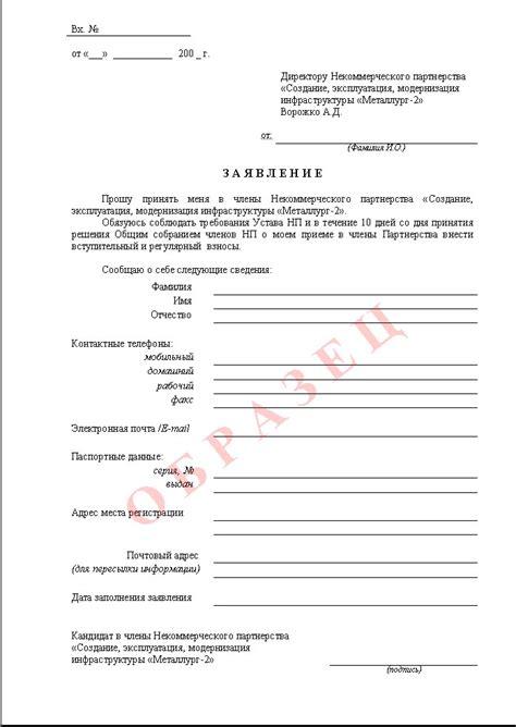 Заявление собственника с просьбой о временной регистрации