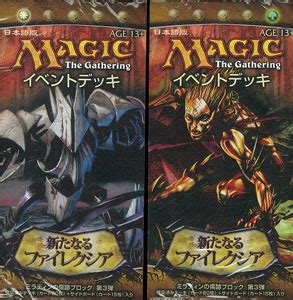 New Phyrexia Event Deck Sklep by Amiami Character Hobby Shop New Phyrexia Event Deck