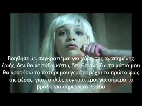 Chandelier Lyric by Sia Chandelier Lyrics