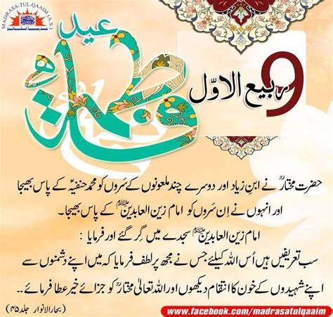 youm  farhatul zehra mubarak shuja eid  zehra eid