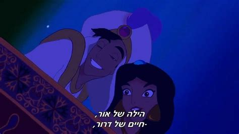 Aladdin A Whole New World (Hebrew+Subs) YouTube