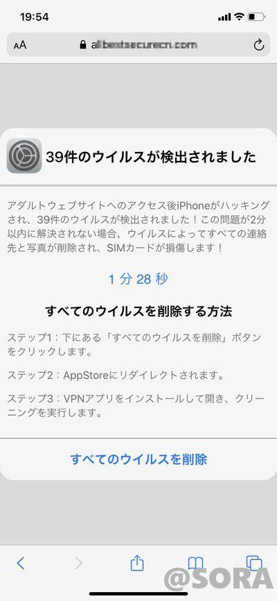 ウイルス が 検出 され まし た iphone