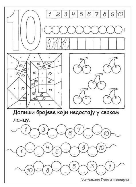number   images math activities preschool