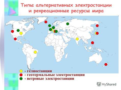 Мировые ресурсы геотермальной энергии —