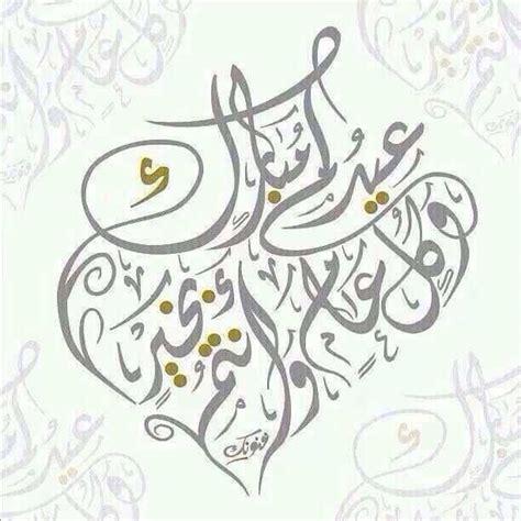 rasheed albaishy  twitter eid mubark eid stickers