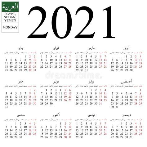 Islamic Calendar 2022 Usa.Calendar For 2021 With Holidays And Ramadan Urdu Calendar 2020 Islamic 2020 اردو کیلنڈر App Calendar 2021 With Federal Holidays And Free Printable Calendar Templates In Word Docx Excel Xlsx Pdf Formats Gail Alam