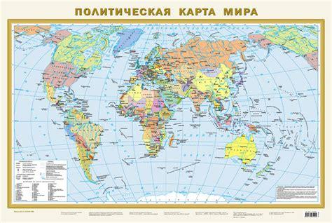 Купить Политическая карта мира А1   Book24.kz