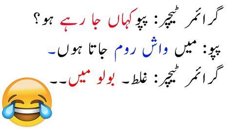 funny urdu jokes  latifey yadbwcom