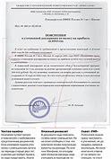 ответ на требование ифнс о предоставлении уточненной декларации