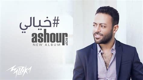 telecharger album tamer ashour mp