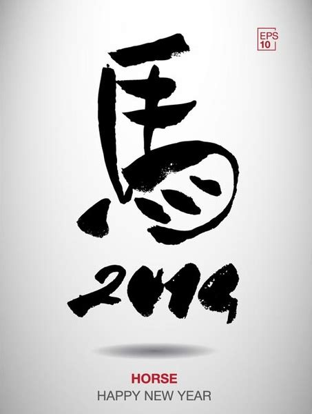 free vector chinese happy new year stroke typography free vector in encapsulated postscript eps