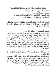 contoh dakwah singkat bahasa arab simak gambar berikut