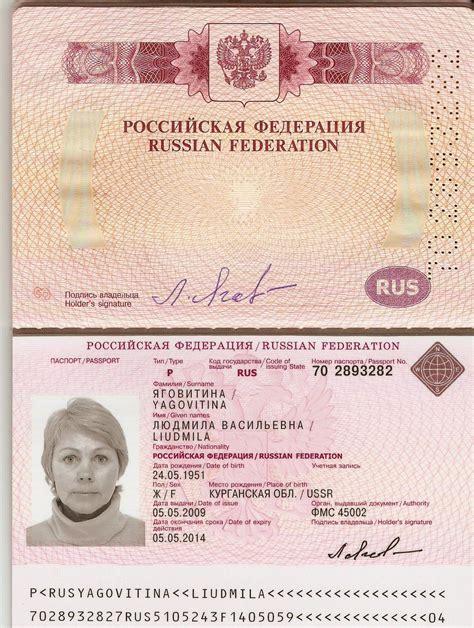 Анкета на биометрический паспорт 2018 мфц домодедово