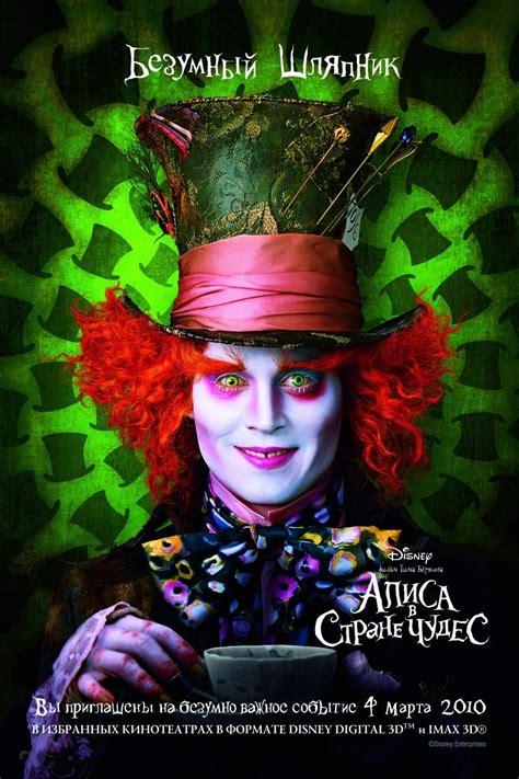 Halloween Contact Lenses Target by Alice In Wonderland 2010 Poster Freemovieposters Net