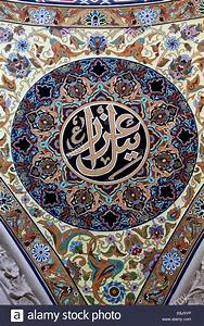 Islamic calligraphy : Azrael, angel of death Stock Photo ...
