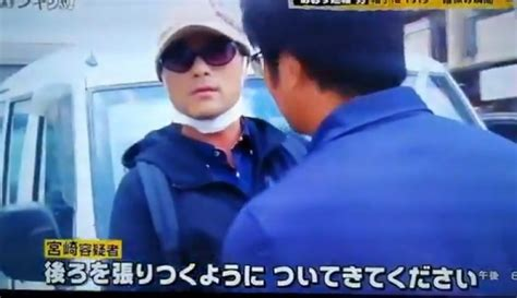 煽り 運転 宮崎 文夫